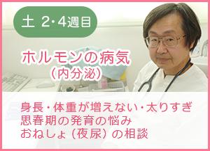 土 2・4週目 ホルモンの病気(内分泌)身長・体重が増えない・太りすぎ 思春期の発育の悩み おねしょ(夜尿)の相談