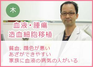 木 血液・腫瘍・造血細胞移植 貧血、顔色が悪い あざができやすい 家族に血液の病気の人がいる
