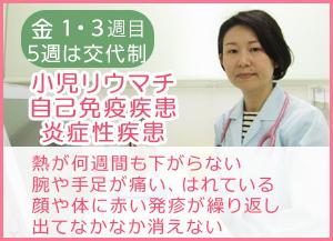 金(第1・3週)5週は交代制 小児リウマチ自己免疫疾患炎症性疾患