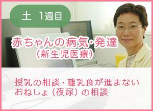 土 1週目 赤ちゃんの病気・発達(新生児医療)